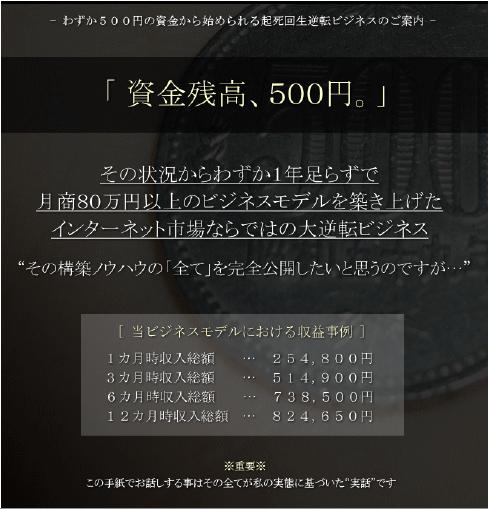 Reverrsal / 500円マジック:坂本 健二、阪本 真央