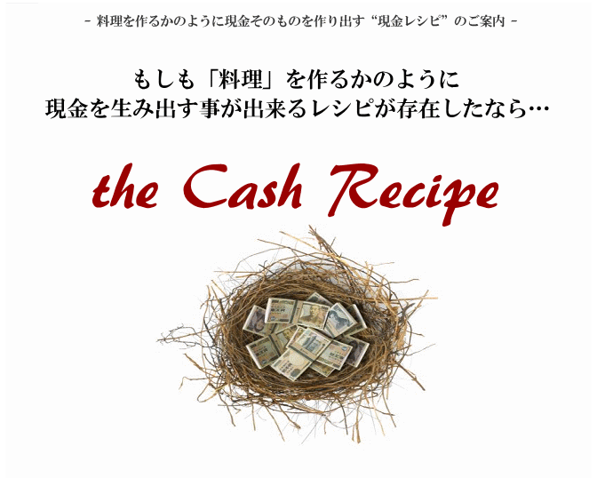 Recipi / 年収200万円を、わずか10分の作業で300万円にした男:伊藤 真