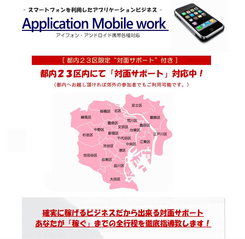 AWB / スマートフォンのあるアプリケーションを利用した副業ビジネスのご案内:TTC(T&Tcorporation)、相沢 拓、斎藤 和己