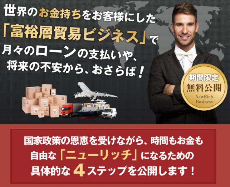 海外輸出ビジネス「エキスポ!」