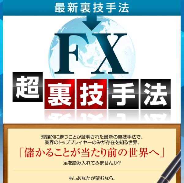 FX超裏技手法