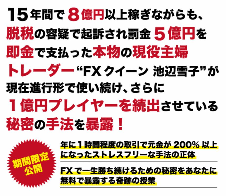 池辺雪子プロジェクト(FXの学校)