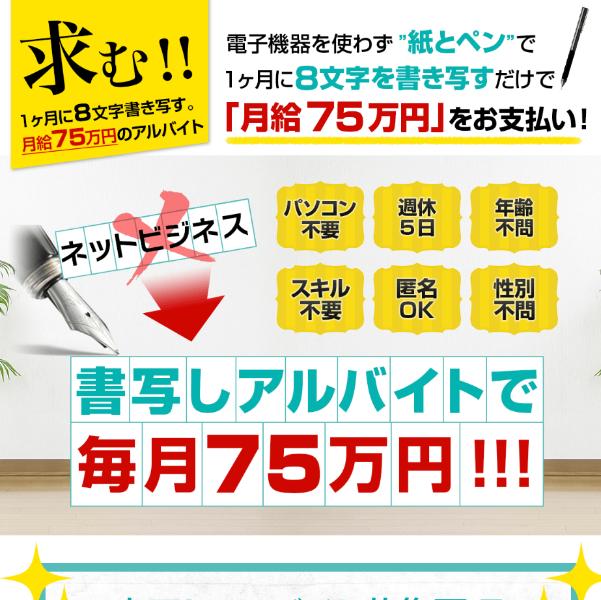 1億円チャレンジプロジェクト「億チャレ」