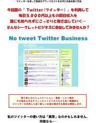 ツイッター No tweet Twitter Business:山田 悠介、吉賀 宗一